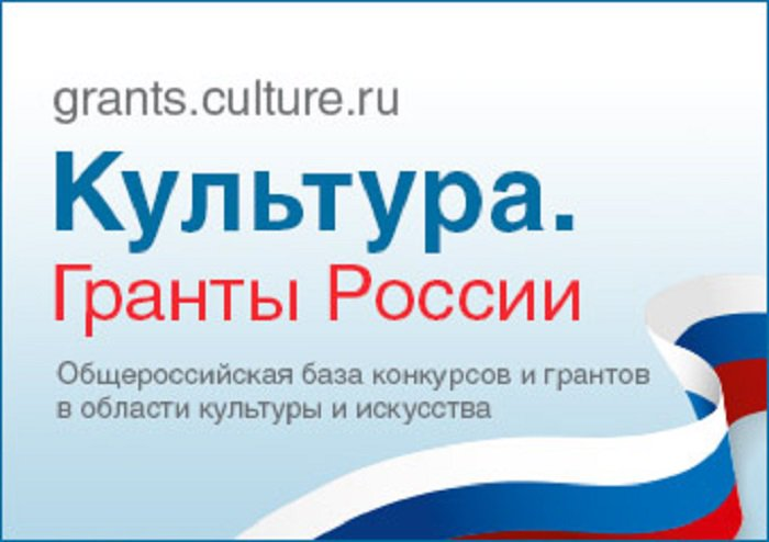 https://grants.culture.ru/