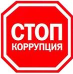 Памятка Стоп-коррупция!