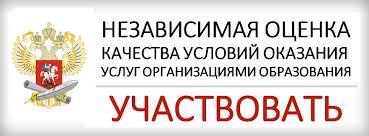 Оцените качество услуг на сайте bus.gov.ru