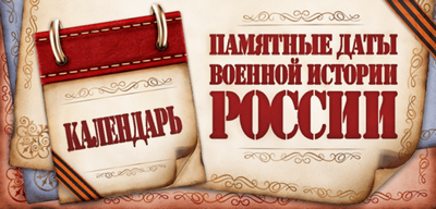 https://rvio.histrf.ru/activities/pamyatnyye_daty/item-1141